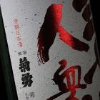 菊勇(株)
